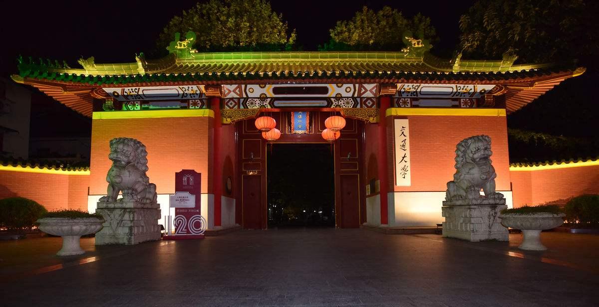 上海交通大学 官网_上海交通大学2020年管理、教辅岗位公开招聘